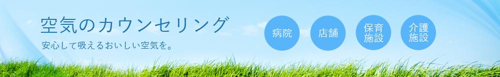 空気のカウンセリング 安心して吸えるおいしい空気を。