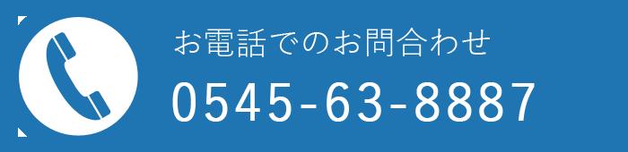 お電話でのお問合わせ 0545-63-8887
